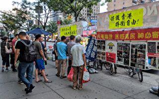 张林:纽约民主墙遭五毛撕扯