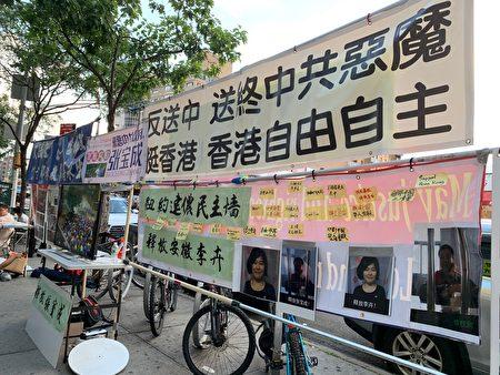部份華人在法拉盛圖書館前築起「連儂牆」,聲援港人反抗中共暴政。(林丹/大紀元)