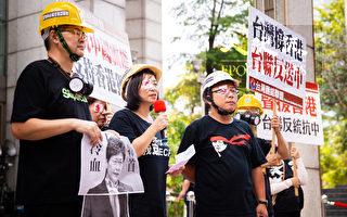 声援反送中 台联撕五星旗抗议