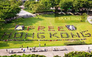 FREE HONG KONG 民团人体排字声援香港