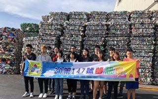 参观资源回收场 家扶少年体验塑胶再生必要