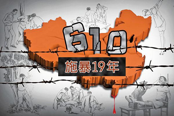 公安密件外洩 顯示遼寧「610」未撤銷