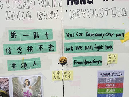 """21日晚有人破坏华埠撑港连侬墙,22日市民又将其恢复,并写上""""拆一贴十""""。"""