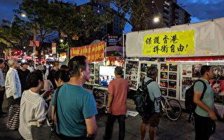 纽约华人:港人反抗暴政不孤独