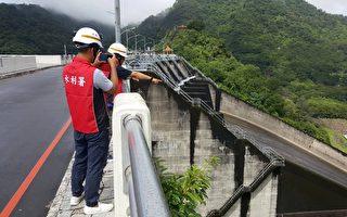 地震又颱風來襲  北水局加強水庫安檢