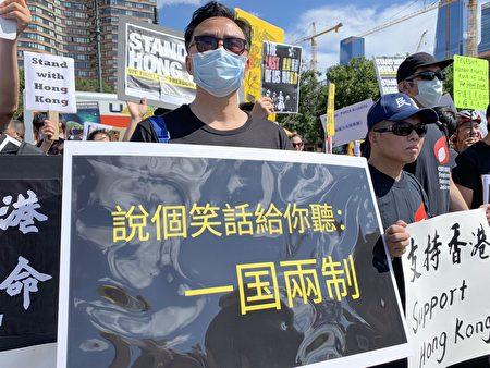 與會者手持各式標語,聲援香港。(蔡溶/大紀元)