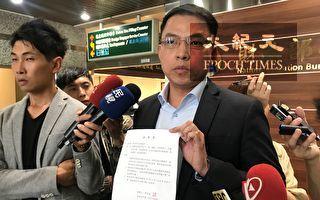 质疑韩国瑜两千万流向 台议员检举旭创意虚伪发票