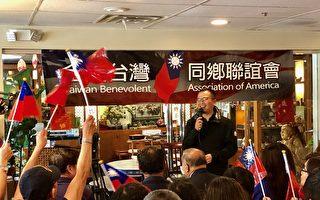 罗智强:保卫台湾的自由民主法治