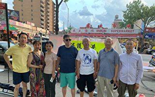 张林:纽约连侬墙力挺香港