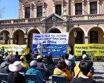 法轮功学员悉尼集会反迫害 各界人士支持