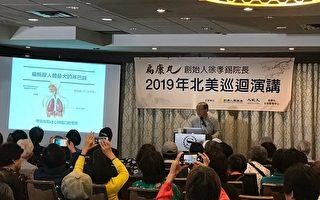 扁康丸——传统医学奇迹 华人受益良多