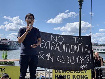 香港學聯會前秘書長、加州柏克萊博士生周永康在集會上發言。(蔡溶/大紀元)
