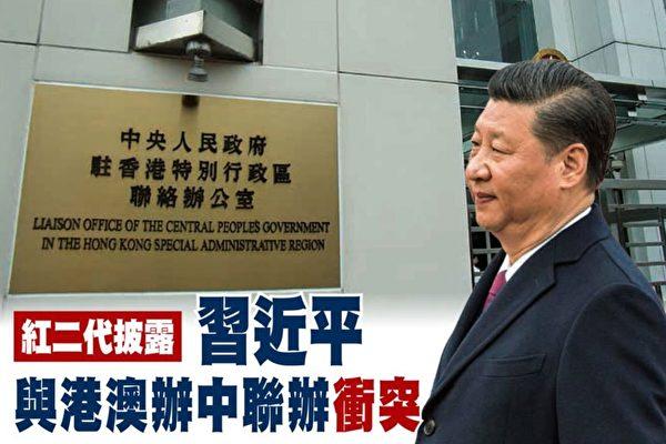 红二代披露 习近平与港澳办中联办冲突