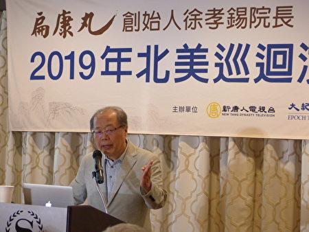 徐孝錫院長來北美巡迴演講。