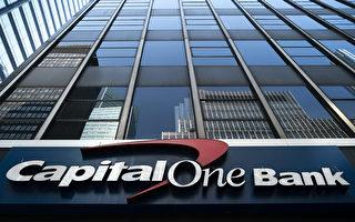 Capital One个资失窃 用户如何应对