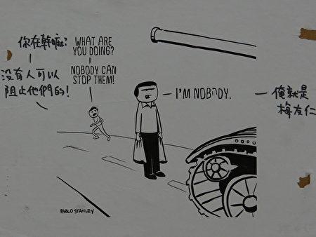 六四天安门事件30周年特展,将于8月24日于台北中正纪念堂开始展出。图为外国民众所绘悼念坦克人插画。(袁世钢/大纪元)