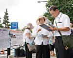 組圖:舉報江澤民 日本一天近兩千人聯署