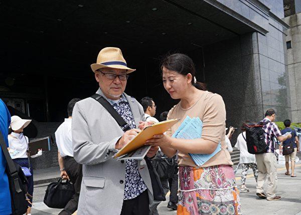2019年8月15日,日本民眾積極簽名舉報迫害法輪功的元兇江澤民。(盧勇/大紀元)