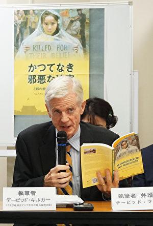 加拿大著名律師、前司法部長大衛・喬高(David Kilgour)2016年12月2日在東京舉行的《前所未有的邪惡迫害》日文版新書發佈會。(盧勇/大紀元)