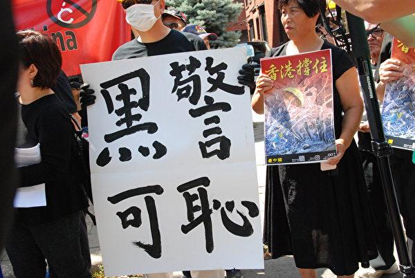 港人在香港駐多倫多經貿處外集會,聲援香港反送中。(伊鈴/大紀元)
