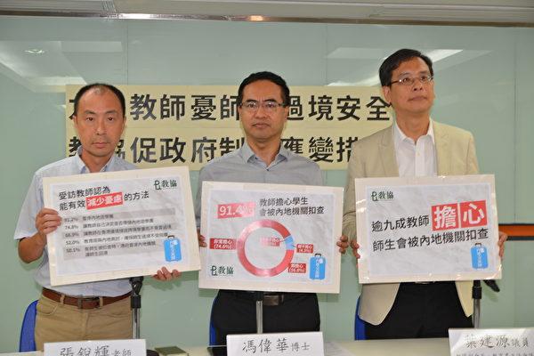 被誣「反政府」香港教協反駁斥中共找替罪羊