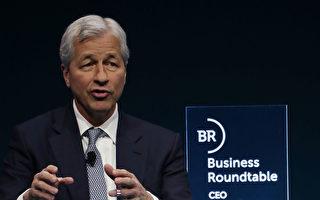 摩根大通CEO :美国经济将持续繁荣至2023年