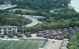 宋征時:中共出兵香港兵棋推演(1)