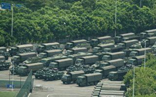 中共大批部队凌晨进入香港 外界高度关注