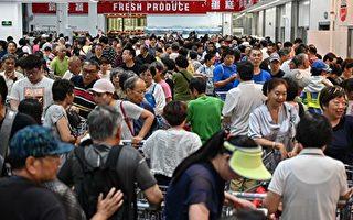 """袁斌:Costco开业""""抢购潮""""说明了什么?"""