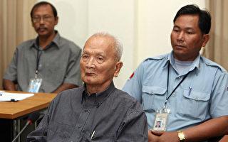 紅色高棉二號人物獄中病逝 犯有種族滅絕罪