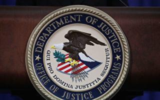 美司法部冻结三大恐怖组织海外加密资金
