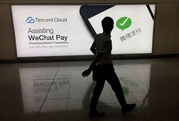 使用微信要付出浮士德式的代價。(RICHARD A. BROOKS/AFP/Getty Images)