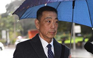 澳10万捐款听证会 前华裔议员被指做伪证
