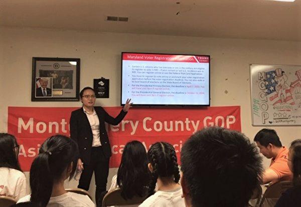 7月24日在馬里蘭州蒙哥馬利縣,共和黨亞太裔行動總監盧紫薇為當地義工作為特朗普助選的培訓講座。(許靜/大紀元)