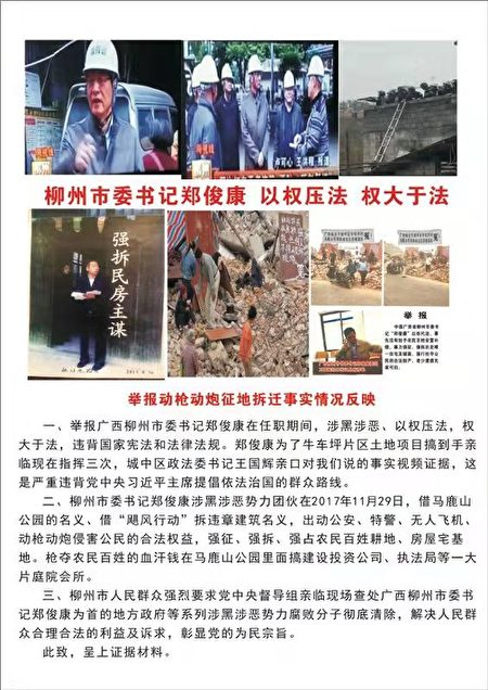 村民舉報柳州市委書記鄭俊康的材料。(受訪者提供)