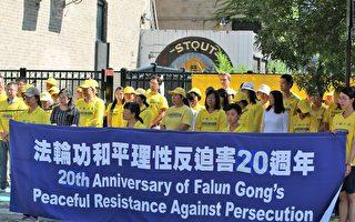 法輪功芝加哥中領館前集會反迫害 政要支持