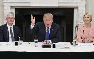 川普與庫克共進晚餐 蘋果加大在美投資