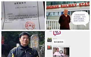 上海30訪民進京被刑拘 1人心臟病發送醫