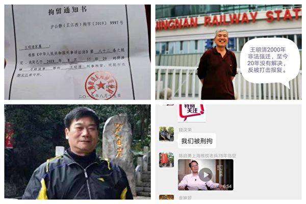 上海30访民进京被刑拘 1人心脏病发送医