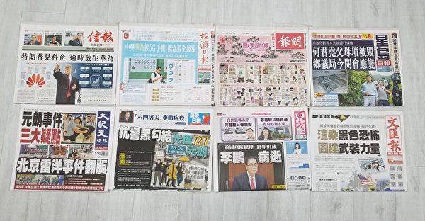 香港各大報頭條,誰是甚麼樣的媒體,一目瞭然。(大紀元)