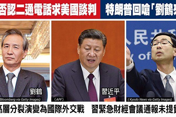 中共外交部高調否認特朗普關於北京兩通電話求談判的言論,將中共高層的分裂演變為國際外交問題,凸顯中共高層博弈的白熱化。(大紀元合成圖)