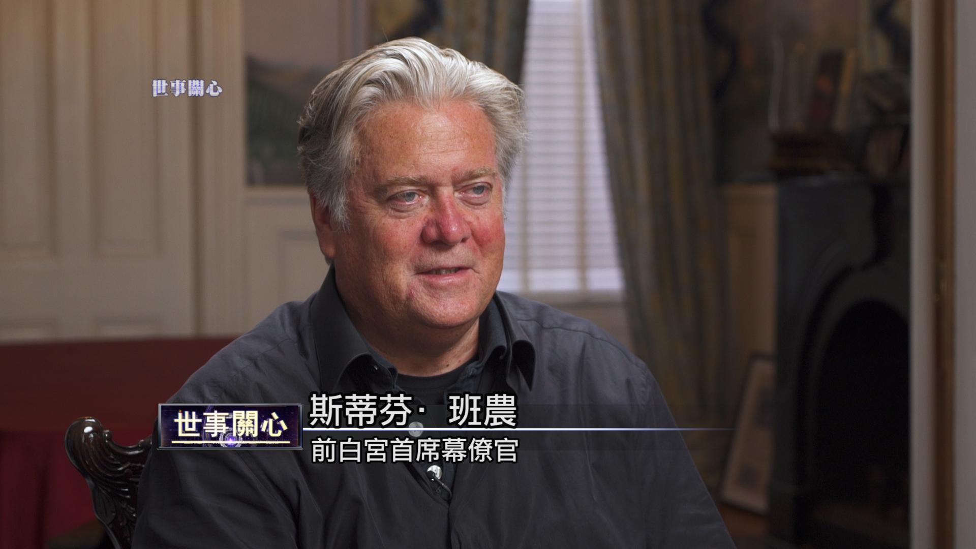 專訪班農:香港若重演六四 中共將滅亡(上)