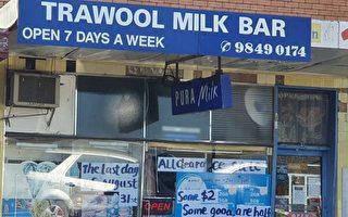經營半個多世紀 博士山奶吧關閉 墨爾本老顧客惋惜