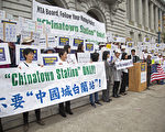 【旧金山焦点】 华埠白兰站 引华人踏上歧路