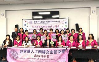 世華工商婦女企協17日辦電子商務系列講座