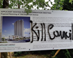 2019年7月31日,西溫街頭出現針對西溫市長Mary-Ann Booth的恐嚇塗鴉。(西溫哥華警察提供)