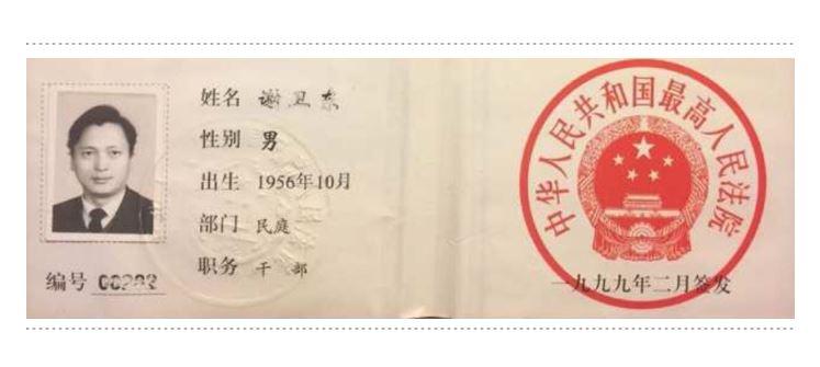 謝衛東任最高法院法官時的工作證照片。(謝衛東提供)