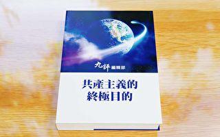 【投书】解散中国共产党与共产主义的宣言