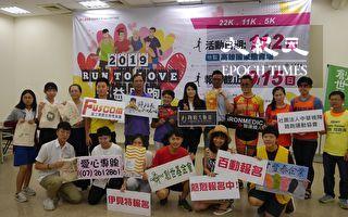 Run To Love公益路跑 11/2高雄开跑