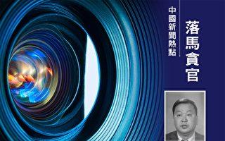 北京供销总社前书记涉嫌受贿近1.8亿
